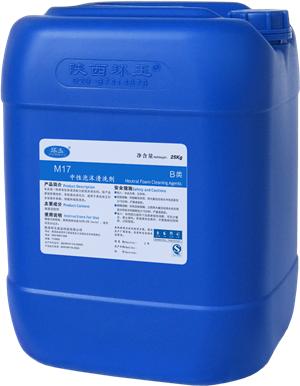 M17中性泡沫清洗剂