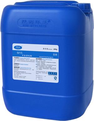 M15中性清洗剂