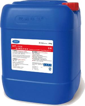 HY-130B 复合酸性清洗剂