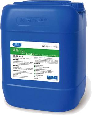 福堡® 302 二氧化氯消毒剂