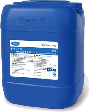 HY280 碱性泡沫清洗剂